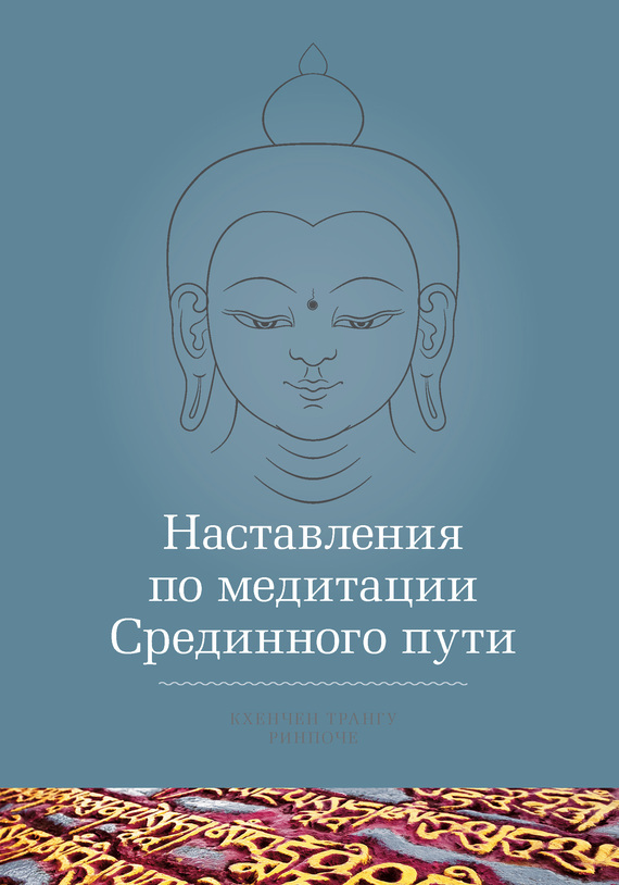 Наставления по медитации Срединного пути