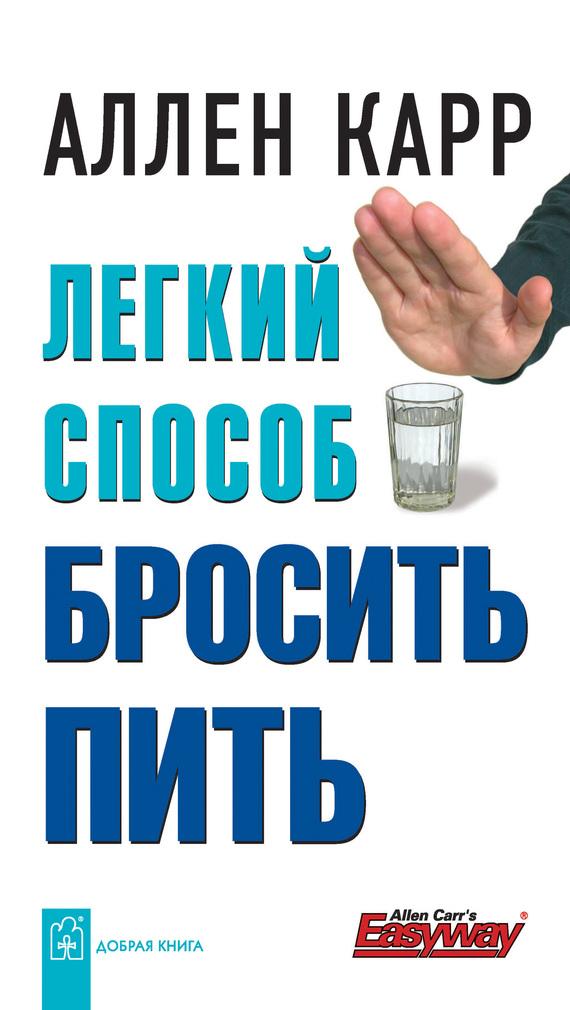 Легкий способ бросить пить скачать | ortacheadd | pinterest.