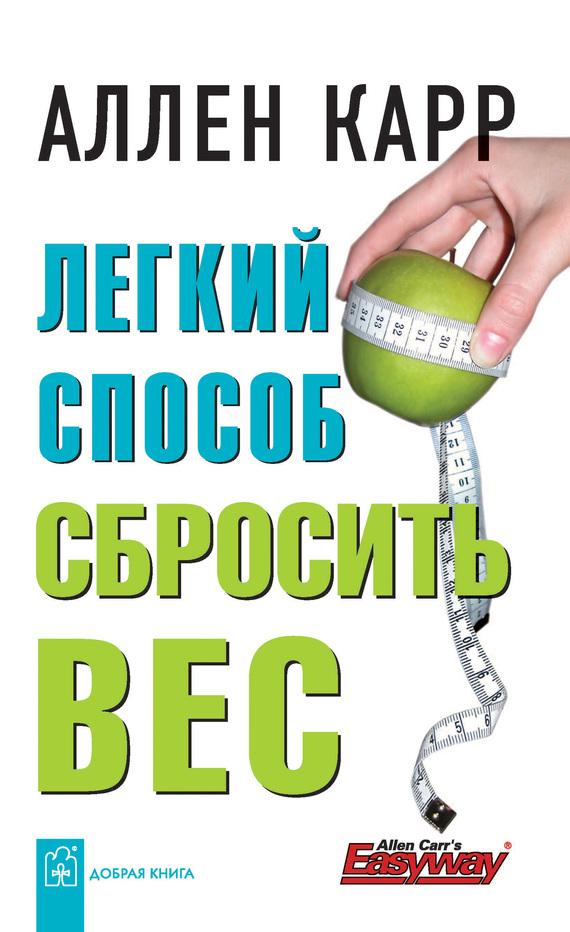 """Отзывы о книга """"легкий способ сбросить вес"""" аллен карр."""