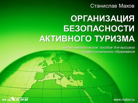 Организация безопасности активного туризма