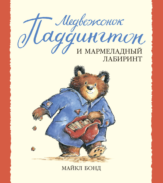 Медвежонок Паддингтон и мармеладный лабиринт