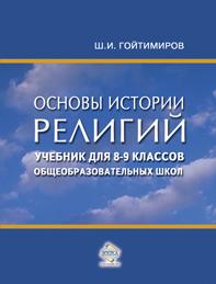 Основы истории религий. Учебник для 8-9 классов общеобразовательных школ