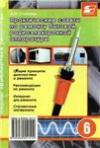Практические советы по ремонту бытовой радиоэлектронной аппаратуры. Книга 1.