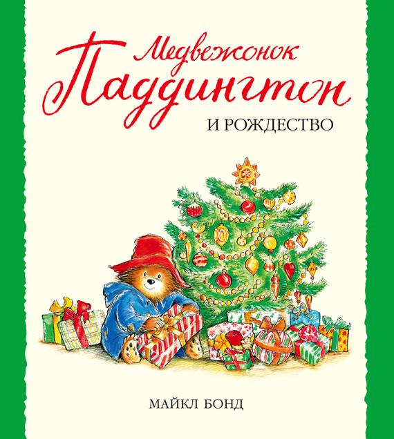 Медвежонок Паддингтон и Рождество