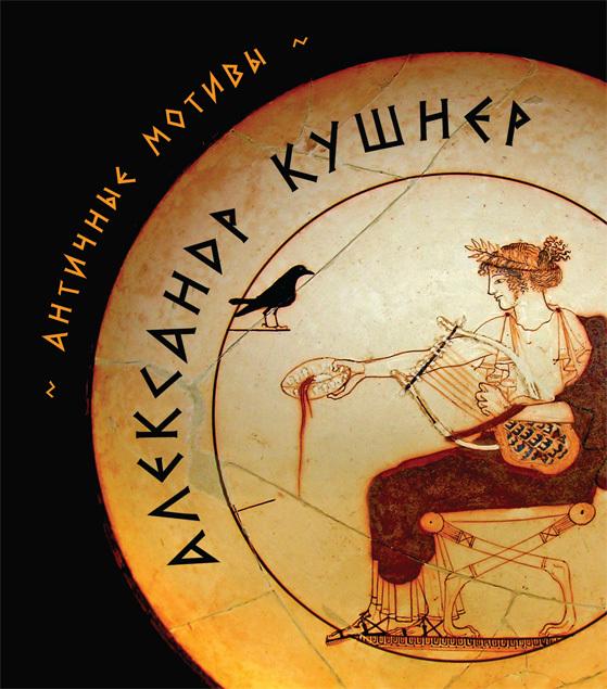 Античные мотивы (сборник)