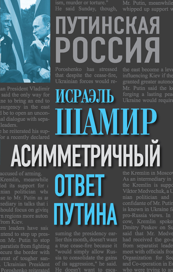 Асимметричный ответ Путина