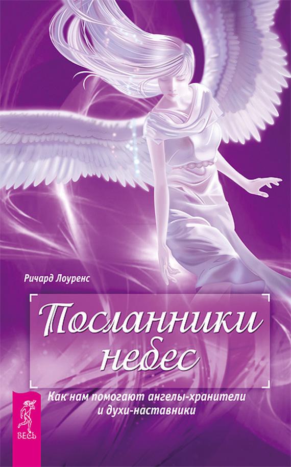 Посланники небес. Как нам помогают ангелы-хранители и духи-наставники