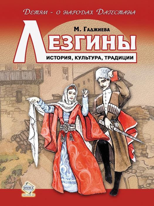 Лезгины. История, культура, традиции