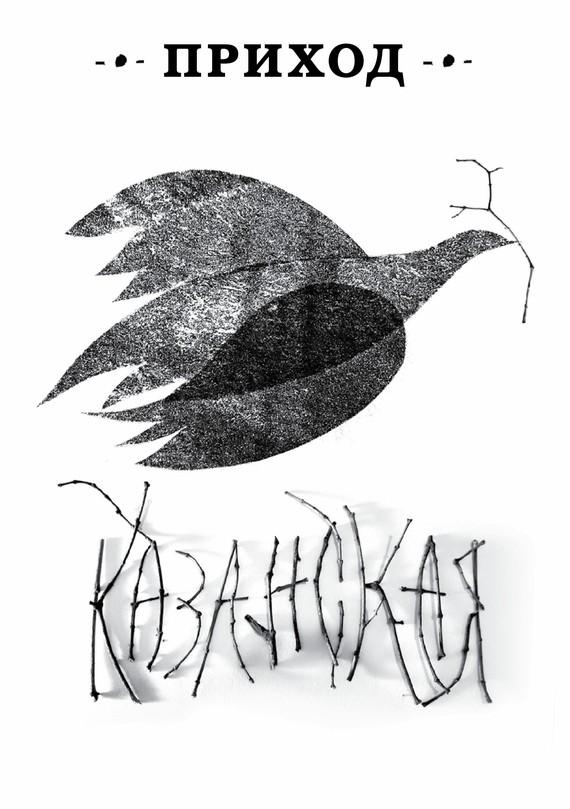 Приход № 12 (ноябрь 2014). Казанская икона Божьей Матери