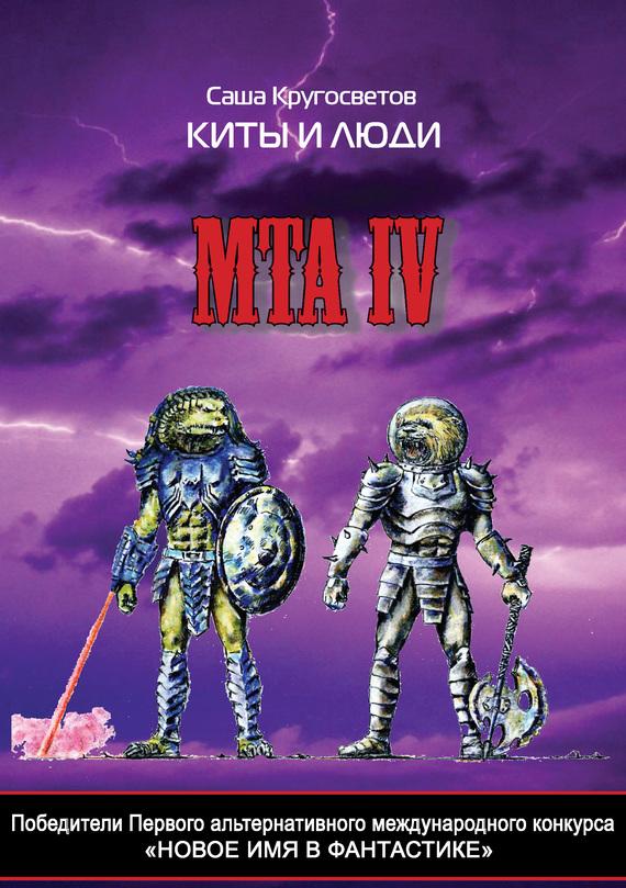 Победители Первого альтернативного международного конкурса «Новое имя в фантастике». МТА IV. Киты и люди