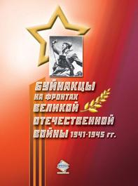 Буйнакцы на фронтах Великой Отечественной войны 1941–1945 гг.