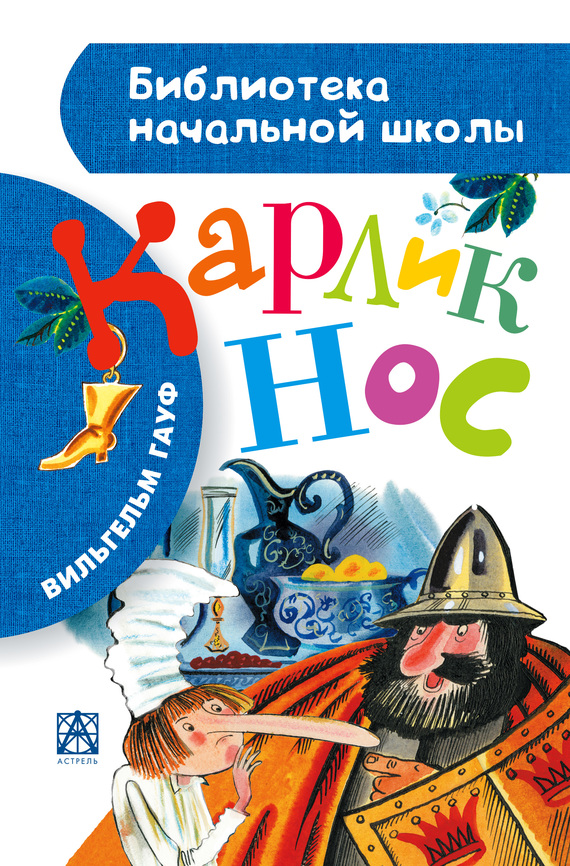 Карлик Нос (сборник)