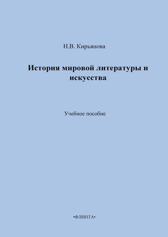 История мировой литературы и искусства. Учебное пособие