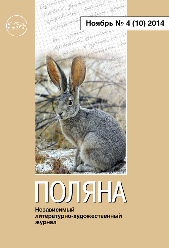 Поляна №4 (10), ноябрь 2014