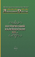 Поэтический калейдоскоп XIX в.