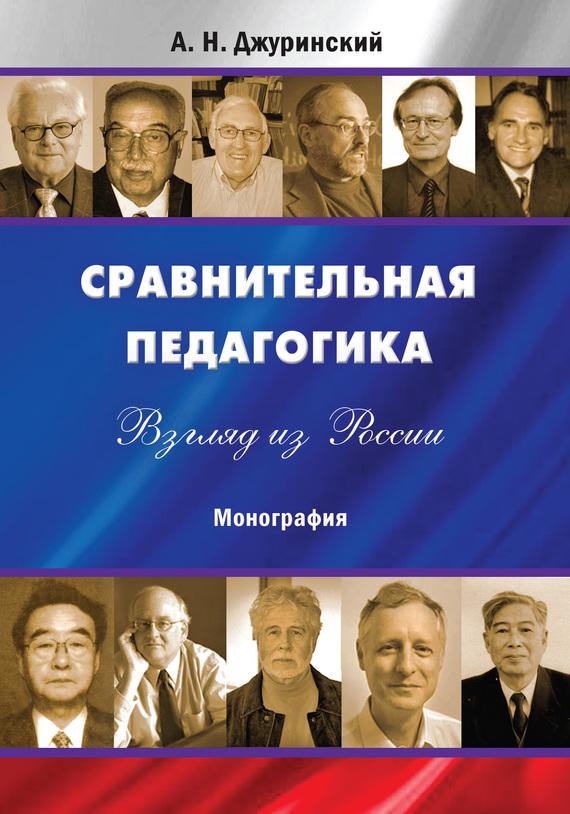 Сравнительная педагогика. Взгляд из России