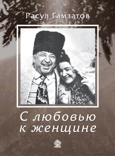 С любовью к женщине