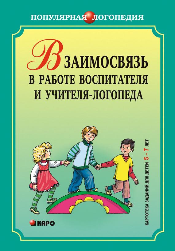 Взаимодействие в работе воспитателя и учителя-логопеда. Картотека заданий для детей 5–7 лет с общим недоразвитием речи