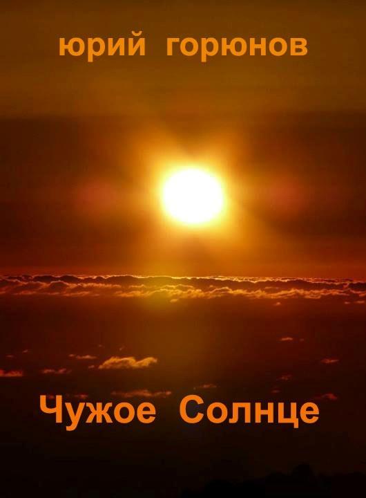 Чужое Солнце