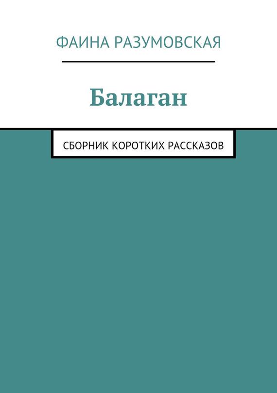 Балаган (сборник)