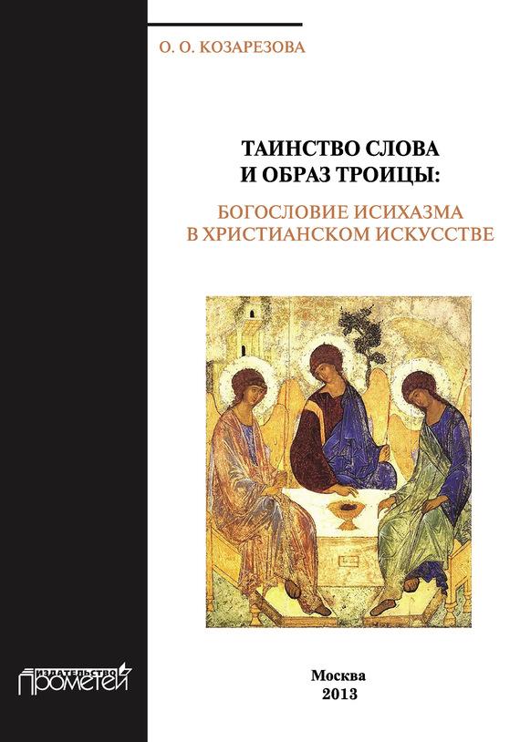 Таинство Слова и Образ Троицы. Бословие исихазма в христианском искусстве