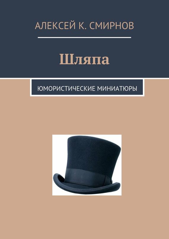 Шляпа. Юмористические миниатюры