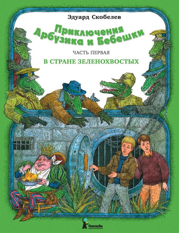 Приключения Арбузика и Бебешки. В стране зеленохвостых