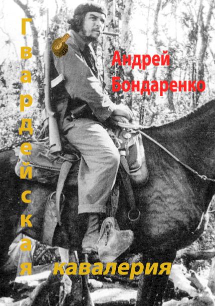 Гвардейская кавалерия