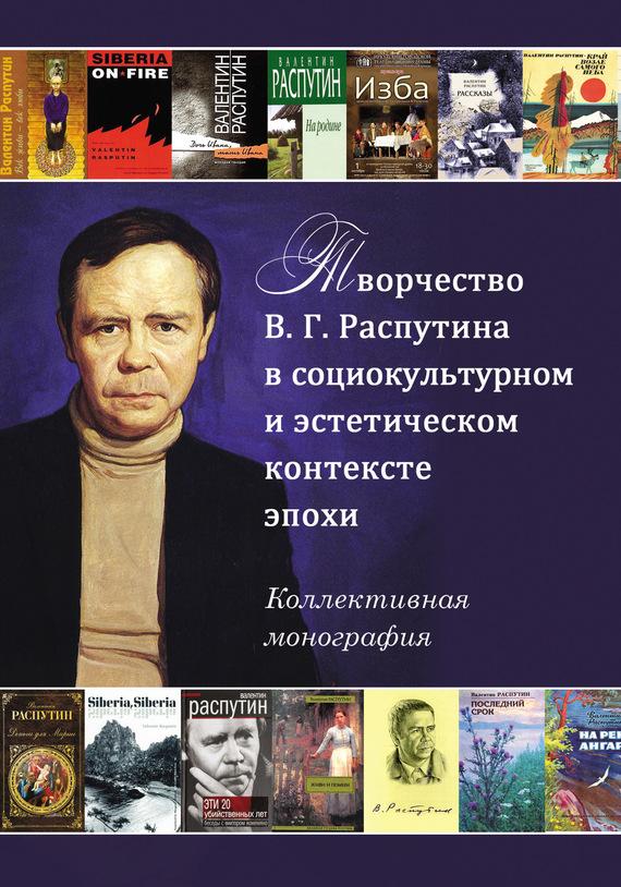 Творчество В. Г. Распутина в социокультурном и эстетическом контексте эпохи