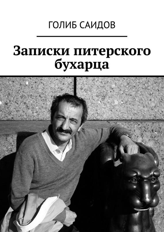 Записки питерского бухарца