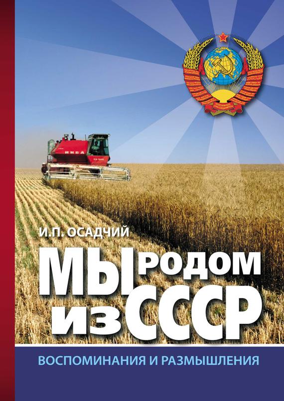 Мы родом из СССР. Книга 2. В радостях и тревогах…