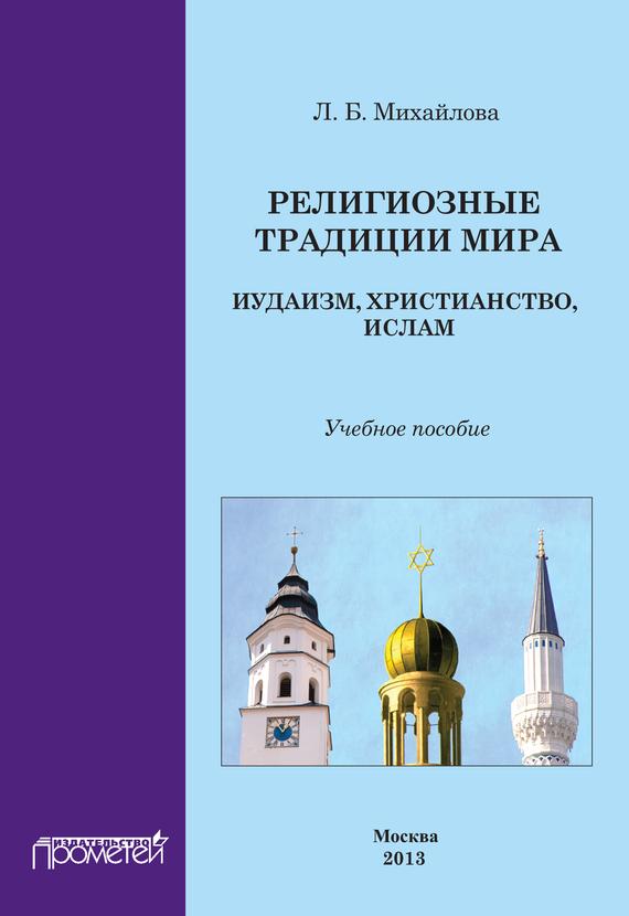Религиозные традиции мира: иудаизм, христианство, ислам. Учебное пособие