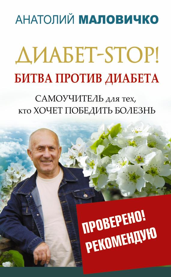 Диабет-STOP! Битва против диабета
