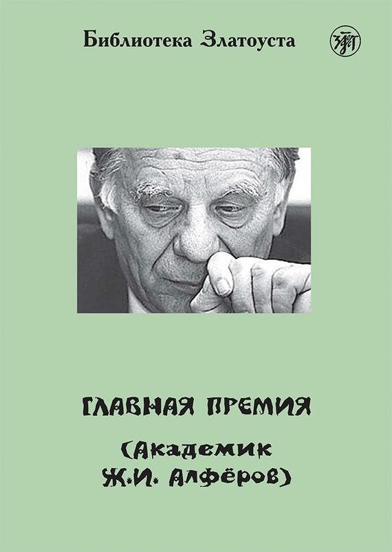 Главная премия (Академик Ж.И. Алферов)