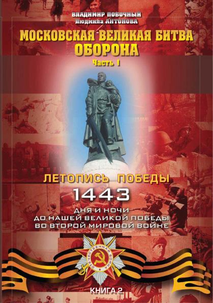 Московская великая битва – оборона. Часть 1