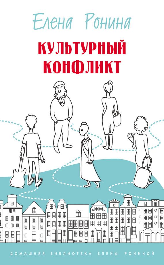 Культурный конфликт (сборник)