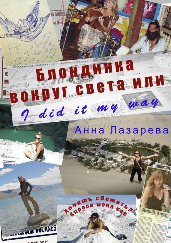 2bb0270050be Блондинка вокруг света или I did it my way Лазарева Анна скачать ...
