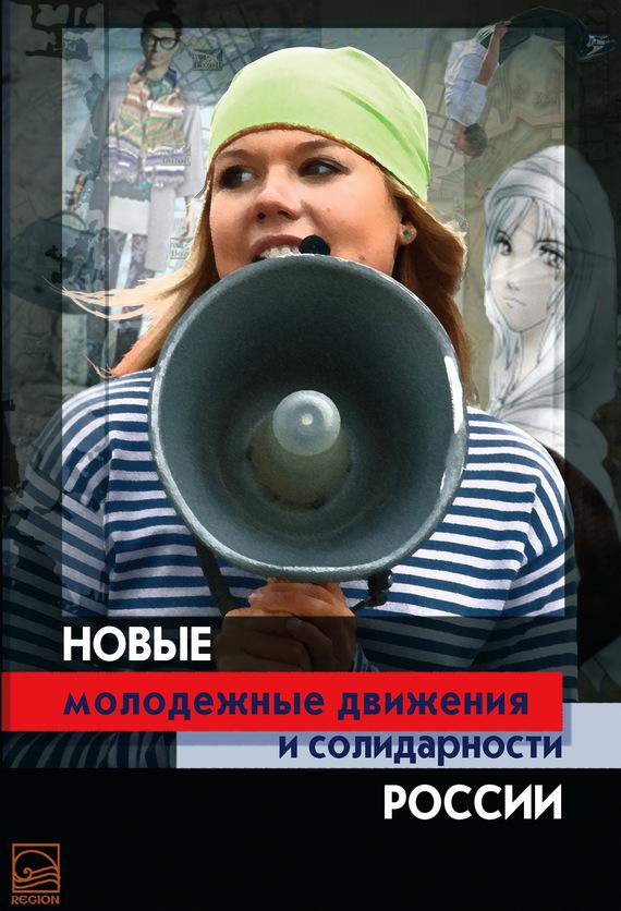 Новые молодежные движения и солидарности России