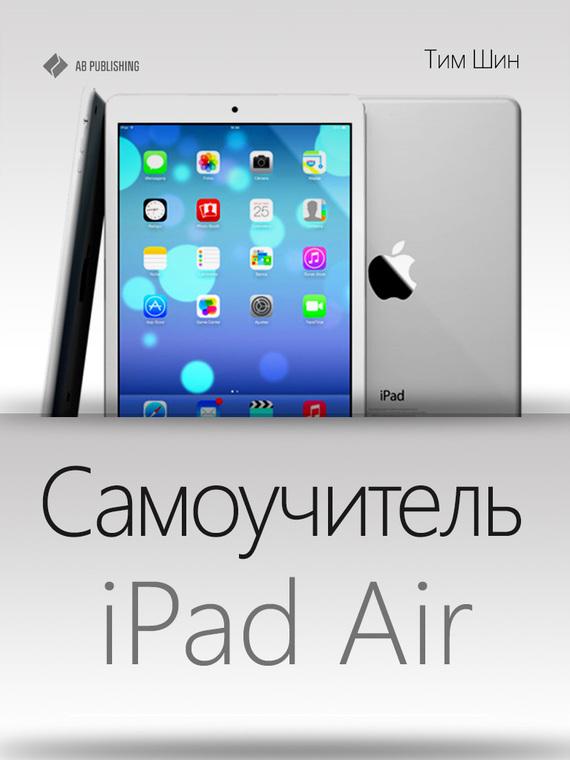 Самоучитель iPad Air