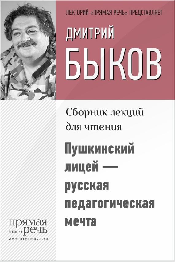 Пушкинский лицей – русская педагогическая мечта