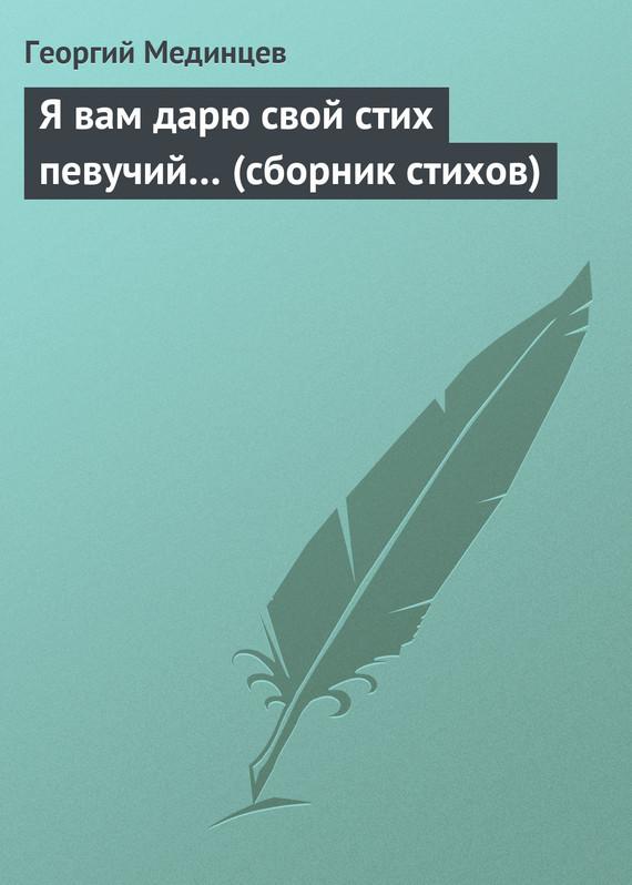 Я вам дарю свой стих певучий… (сборник стихов)