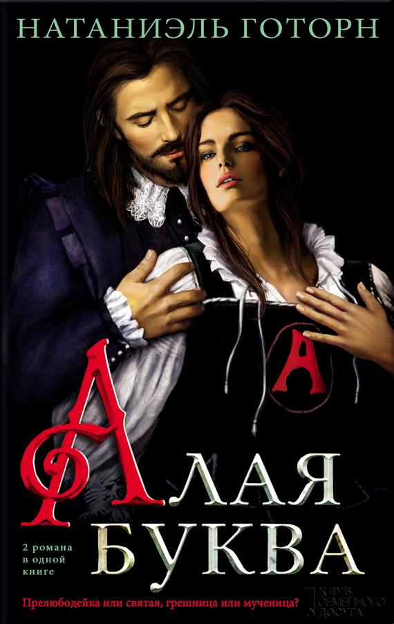 Алая буква (сборник)