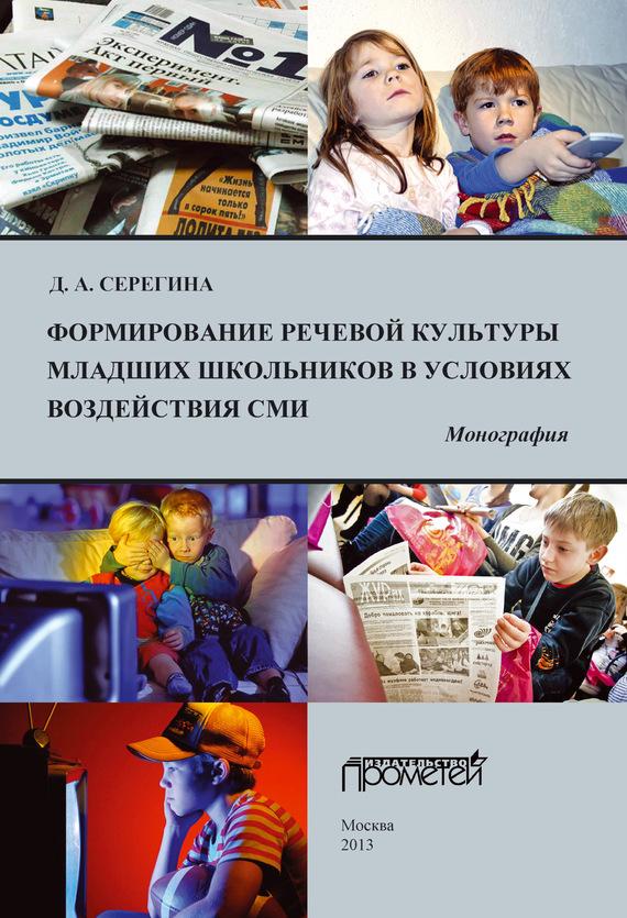 Формирование речевой культуры младших школьников в условиях воздействия СМИ