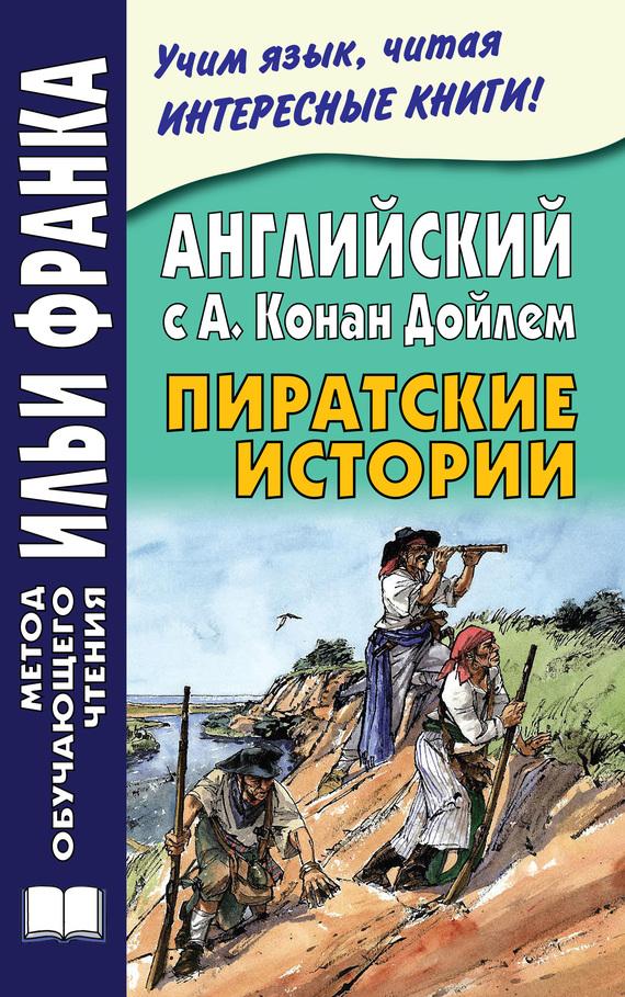 Английский с А. Конан Дойлем. Пиратские истории / A. Conan Doyle. Tales of Pirates