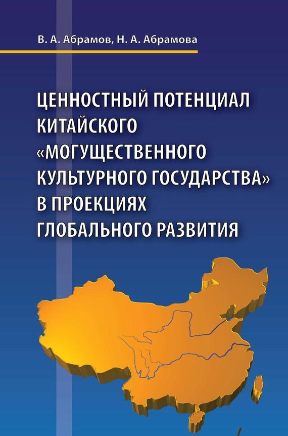 Ценностный потенциал китайского «могущественного культурного государства» в проекциях глобального развития