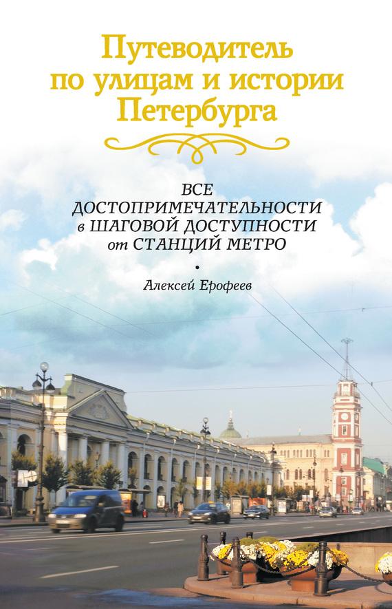 Путеводитель по улицам и истории Петербурга. Все достопримечательности в шаговой доступности от станций метро