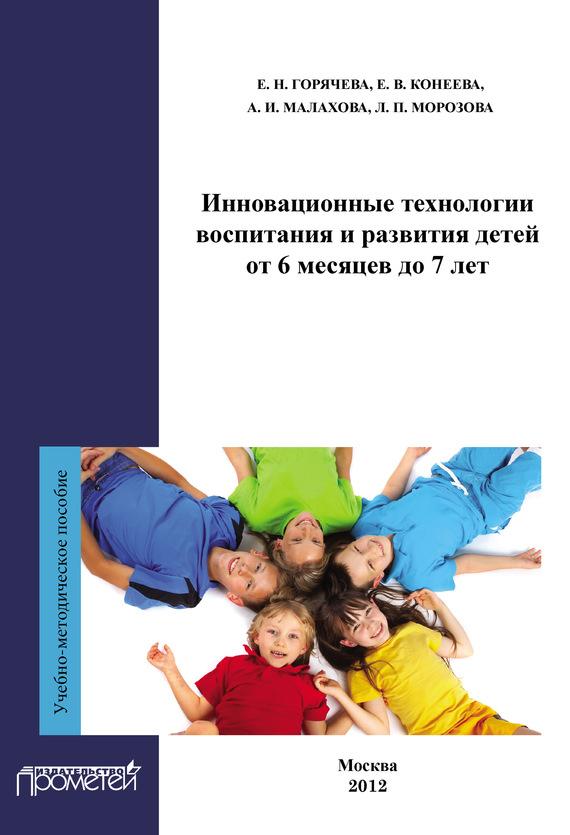 Инновационные технологии воспитания и развития детей от 6 месяцев до 7 лет