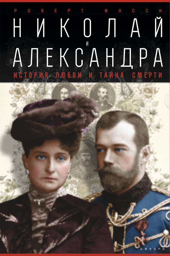 Николай и Александра