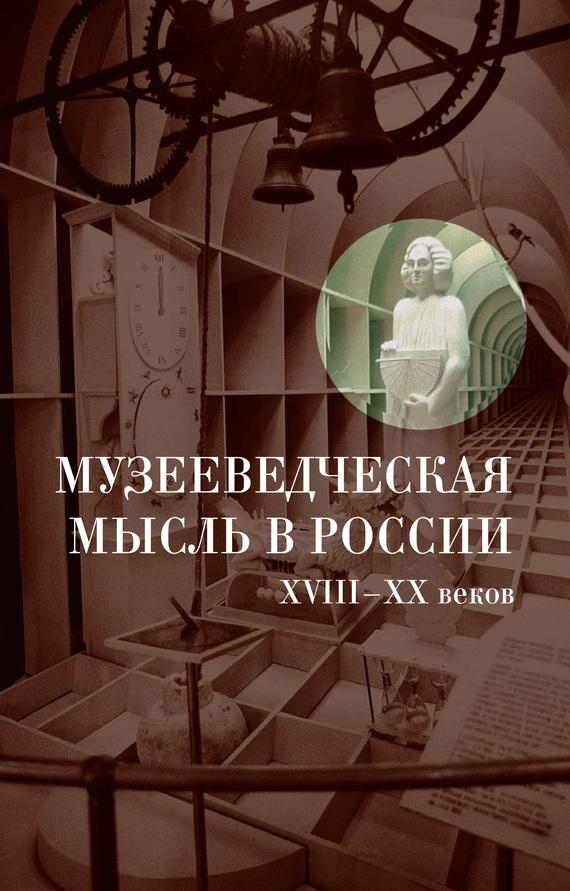 Музееведческая мысль в России XVIII-XX веков: Сборник документов и материалов
