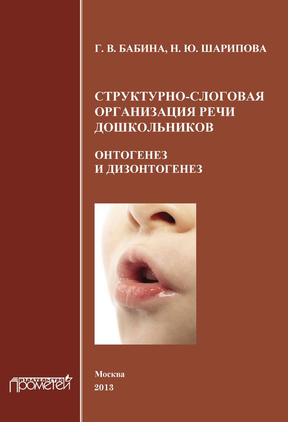 Скачать бесплатно книги по дизартрии